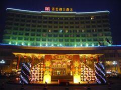 承誉徳大酒店 写真