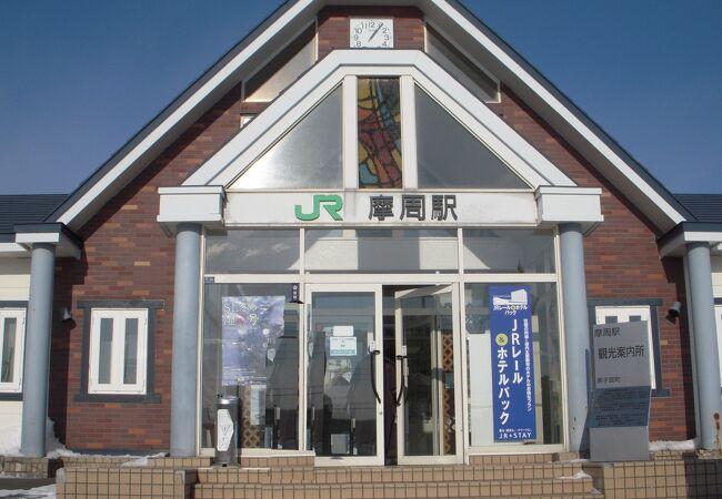 かっては弟子屈駅でしたが、1990年11月20日に観光振興のために摩周駅に改称されました。