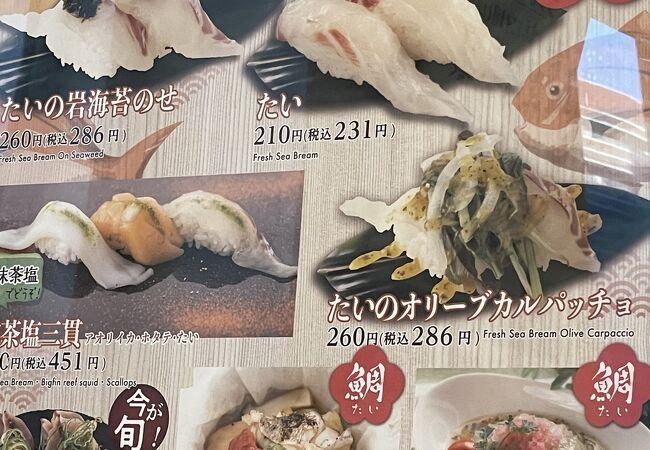 回し寿司 活 活美登利 目黒店