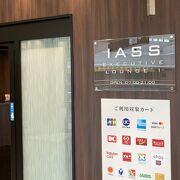 成田1タミ【IASS ラウンジ】