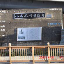 小名木川の旧護岸表示