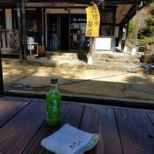 山陽の茶屋