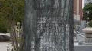 倉田百三 寓居の記石碑