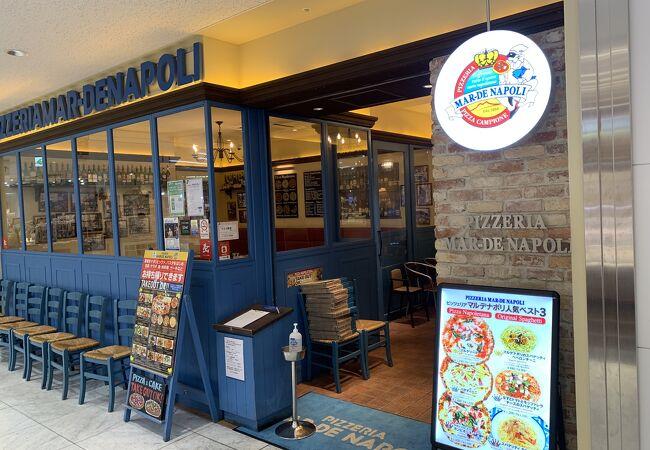 マルデナポリ 新横浜店