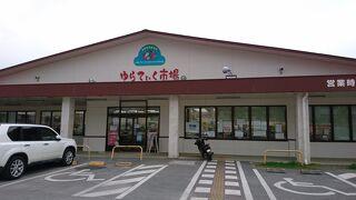 日本最南端の農産物直売所