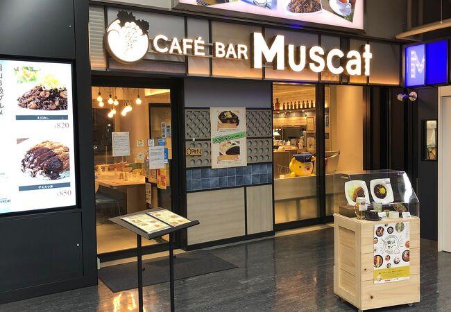 カフェ バー マスカット