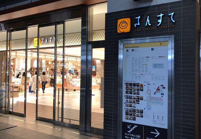 岡山駅の商業施設!