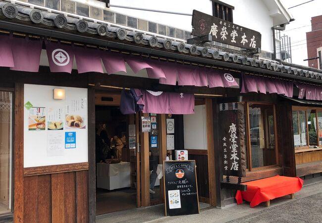 廣榮堂 倉敷店