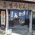 古い建物のお店
