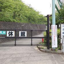 松田山ハーブガーデン