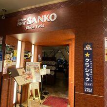 NEW  SANKO さっぽろテレビ塔店