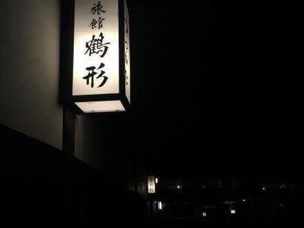 料理旅館 鶴形 写真