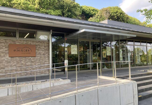 れきしるこまき (小牧山城史跡情報館)