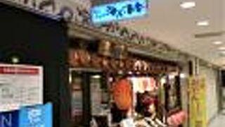 海人酒房 八重洲地下街
