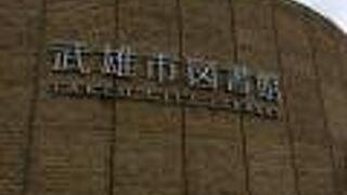 武雄市図書館 歴史資料館