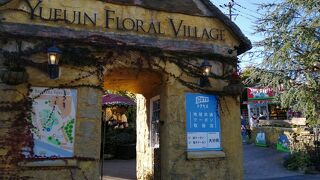 世界一美しい村を再現したテーマパーク
