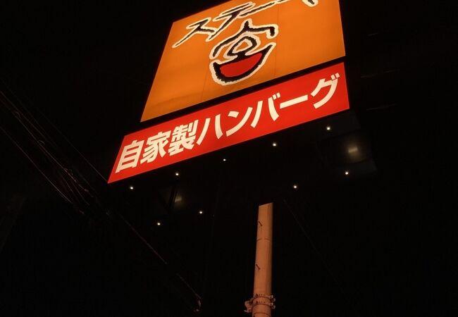 ステーキ宮 小山城東店