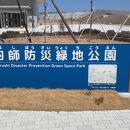 釣師防災緑地公園