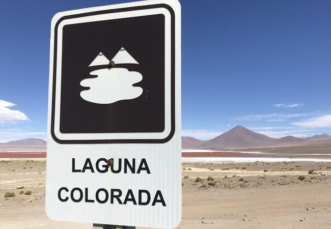 ラグナ コロラダ