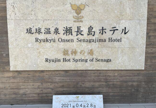 琉球温泉 龍神の湯 (琉球温泉 瀬長島ホテル)