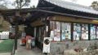 姫路城西の丸売店