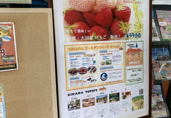 道の駅 キララ多伎