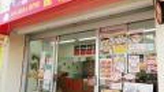 手作り豚まん専門店 龍福 長居駅前店