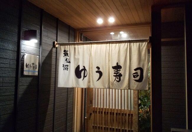 ゆう寿司 バイパス店