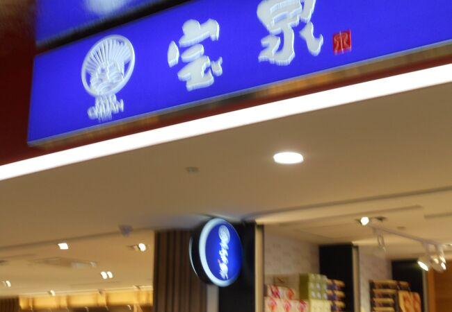宝泉 (桃園国際空港ターミナル2)
