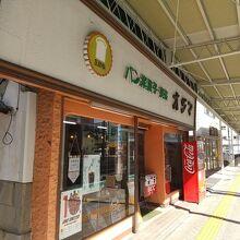 パン・洋菓子・喫茶 オジマ