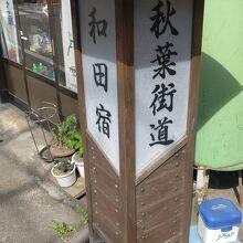 秋葉街道(長野県飯田市)