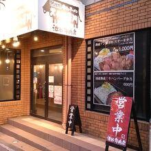 池谷牛肉店