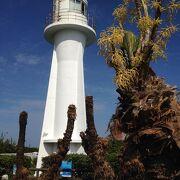 一度行きたい灯台
