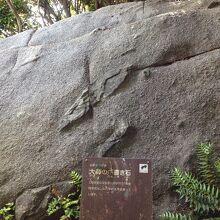 七不思議の一つ 大師の爪書き石