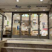 福屋 (広島駅前店)