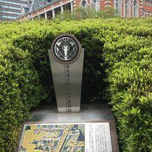 米沢藩上杉家江戸藩邸跡