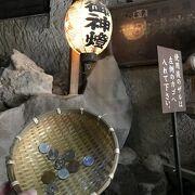 銭洗弁財天(鎌倉):湧き水でお金を洗うと「福を授かる」