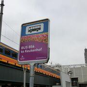 便利な直通バス