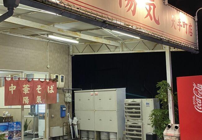 中華そば 陽気 大手町店