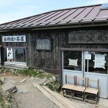 元祖 金時茶屋