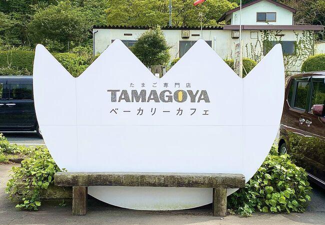 「TAMAGOYAベーカリーカフェ」とにかく美味しい卵と卵料理が食べられるお店♪