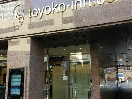 東横イン小田原駅東口 写真