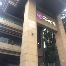 ラジウム カガヤ インターナショナル ホテル