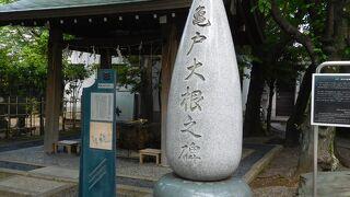 亀戸大根之碑