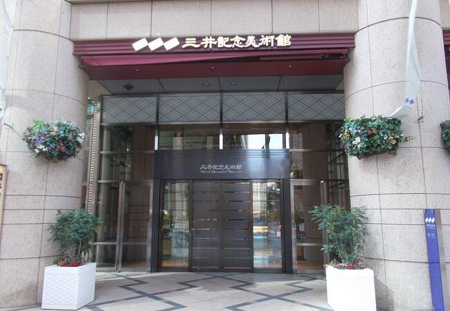 三井 記念 美術館