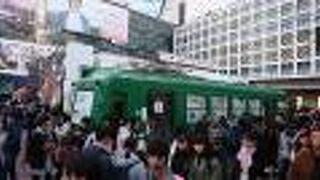 青ガエル観光案内所 (ハチ公前広場 電車モニュメント)