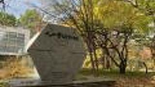 人工雪誕生の地碑