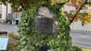 有島武郎邸跡碑
