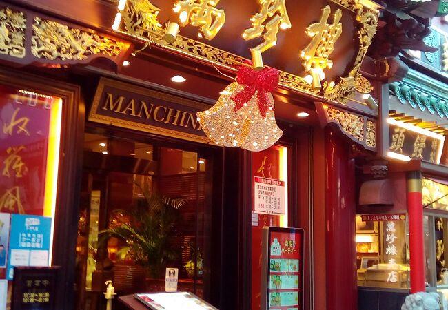 老舗の中華料理のレストランです。