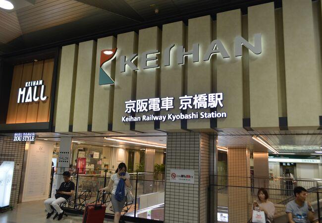 京阪電気鉄道京橋駅の商業施設